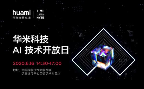 华米科技举办AI创新大会和开放日,新技术发布关注用户健康