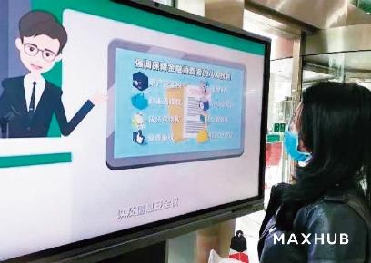 在家也能办业务 MAXHUB科技开拓银行服务新模式