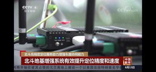"""北斗高精定位为车联网发展""""保驾护航"""""""