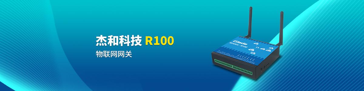 基于杰和科技R100物联网网关的电梯管理方案