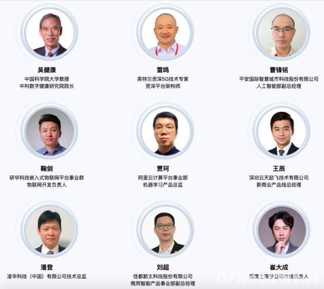 共话AI新未来,WAIE 2020 世界人工智能在线大会暨展览会倒计时开始!