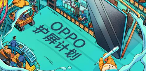 """OPPO""""护屏计划""""第二弹 贴心服务""""看""""得见"""