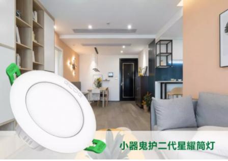 家居装饰筒灯专业品牌,优选光源照明专家小器鬼照明