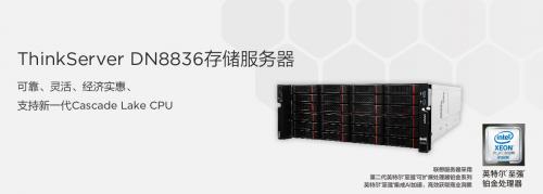 联想推出ThinkServer DN8836,超大容量存储服务器的性价比之选