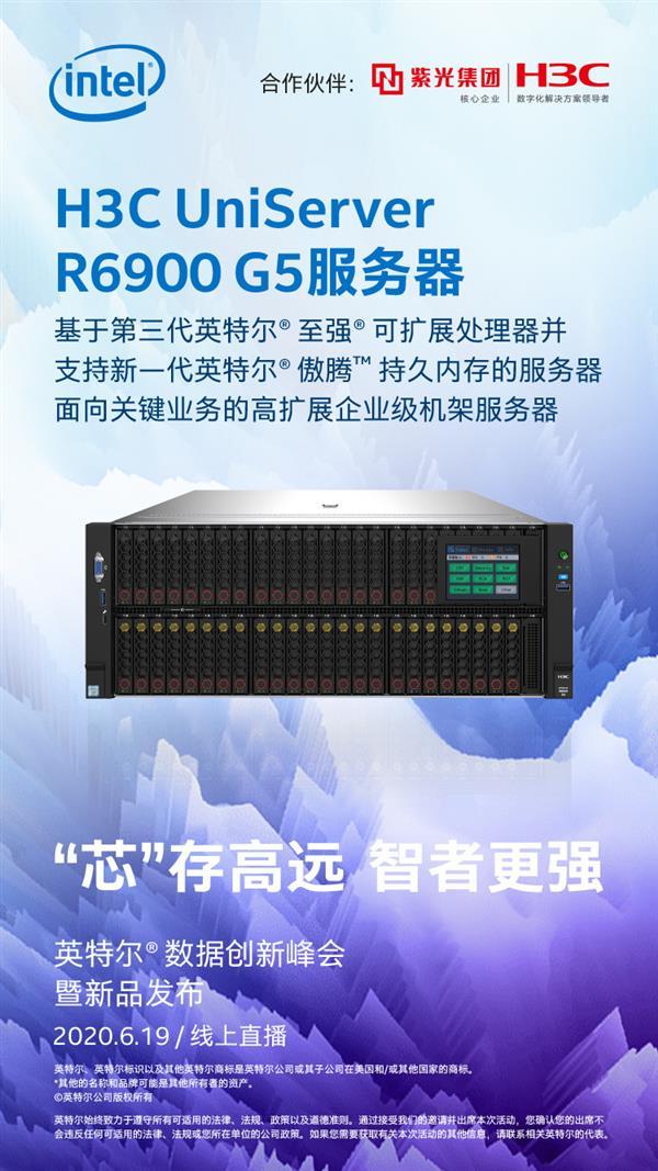 拥抱智能时代 新华三服务器搭载全新英特尔处理器引领创新