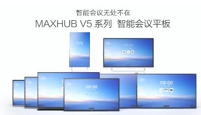 研发为基 用户为本 揭秘MAXHUB会议平板持续领跑市场关键