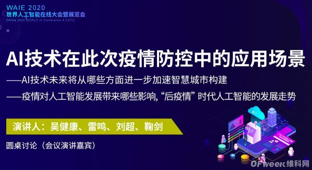 WAIE 2020 世界人工智能在线大会暨展览会圆满落幕!