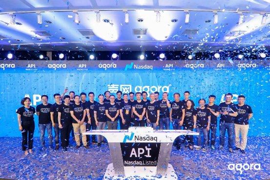 全球实时互动云第一股声网Agora登陆纳斯达克