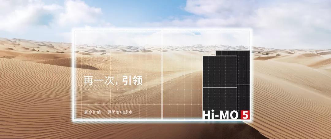 量产功率高达540W!隆基发布新一代光伏组件产品Hi-MO 5