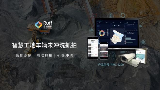 Ruff南潮科技新型号车辆未冲洗抓拍产