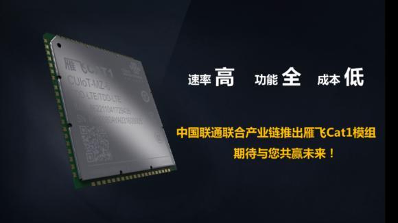 拥抱万亿级市场!展锐芯助力中国联通雁飞Cat.1模组
