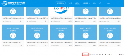 """""""GD32杯""""第五届立创电子大赛:追逐中国""""芯""""梦想"""