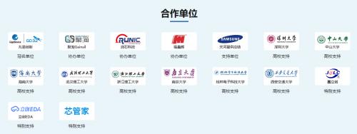 GD32杯第五届立创美食v美食:追逐中国芯中国电子网站设计图片