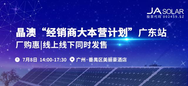 """倒计时2天!晶澳太阳能""""经销商大本营计划""""广东站即将开启"""
