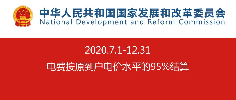 速收藏:中国电力行业年度发展报告2020