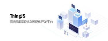 通服物联与北京优锘科技强强联合,共推3D可视化在物联网领域的广泛应用