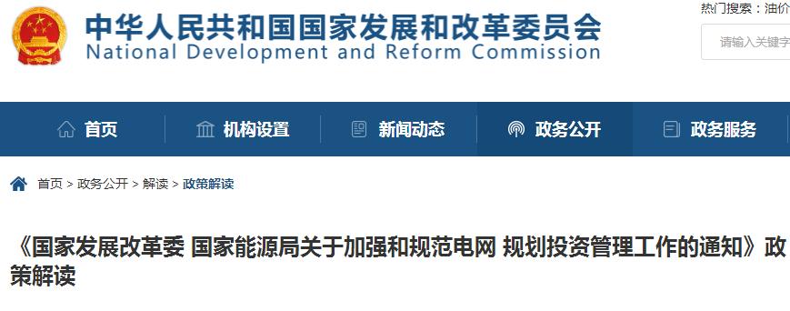 发改委:加强电网规划与电力体制改革的衔接