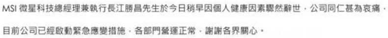 电脑配件大厂微星科技总经理兼CEO江胜昌坠亡