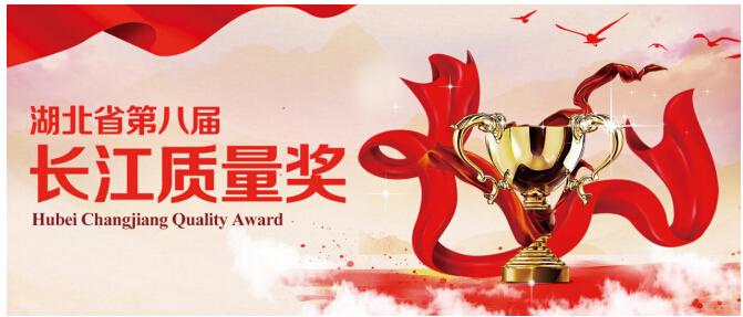 第八届长江质量奖揭晓 骆驼股份荣誉登榜
