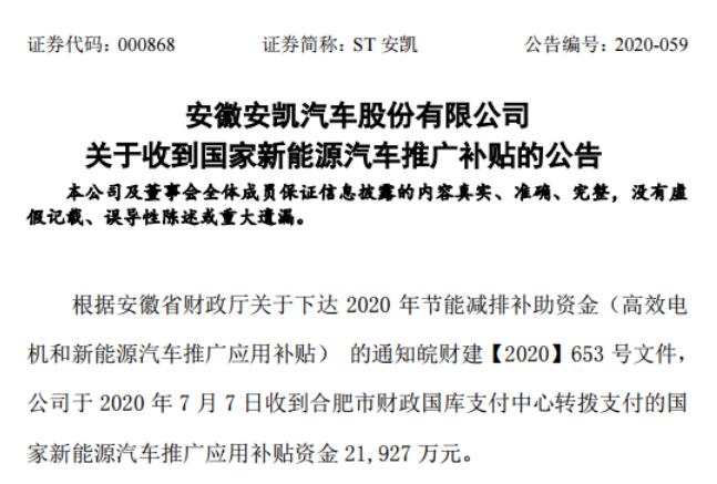 安凯汽车收到2.19亿新能源汽车推广补贴