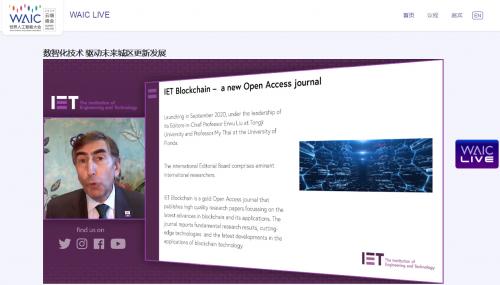 区块链期刊IET Blockchain于世界人工智能大会宣布创刊