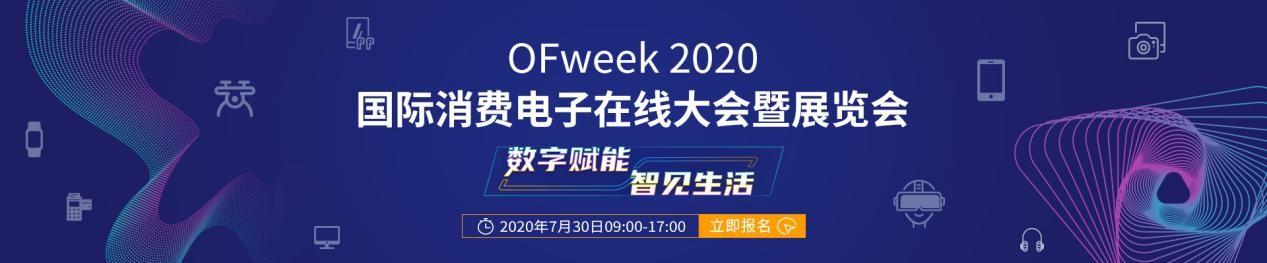 """嘉宾演讲观点抢先看:""""OFweek 2020国际消费电子在线大会暨展览会""""火热来袭!"""