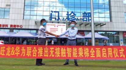 旺龙、华为联合推出的无接触智能乘梯于市三医院全面启用