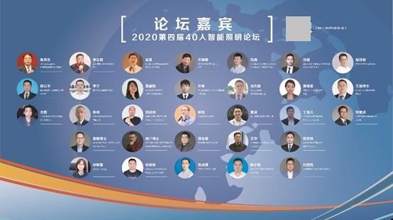 40人智能照明论坛2020跨界盛会本月底深圳即将举办