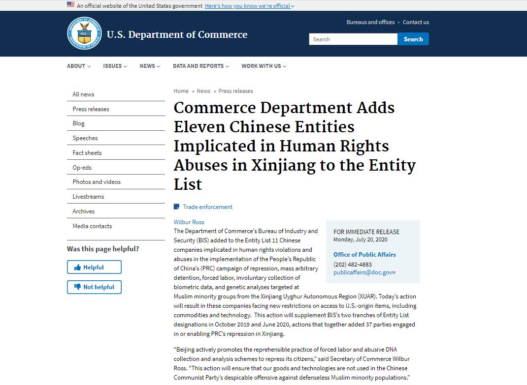 欧菲光被美国列入实体清单,理由:侵犯人权