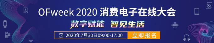 """嘉宾阵容强大!""""OFweek 2020消费电子在线大会""""最新议程揭晓"""