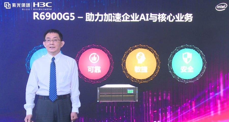 赋能新基建 全新H3C UniServer R6900 G5服务器引领AI 与核心业务创新