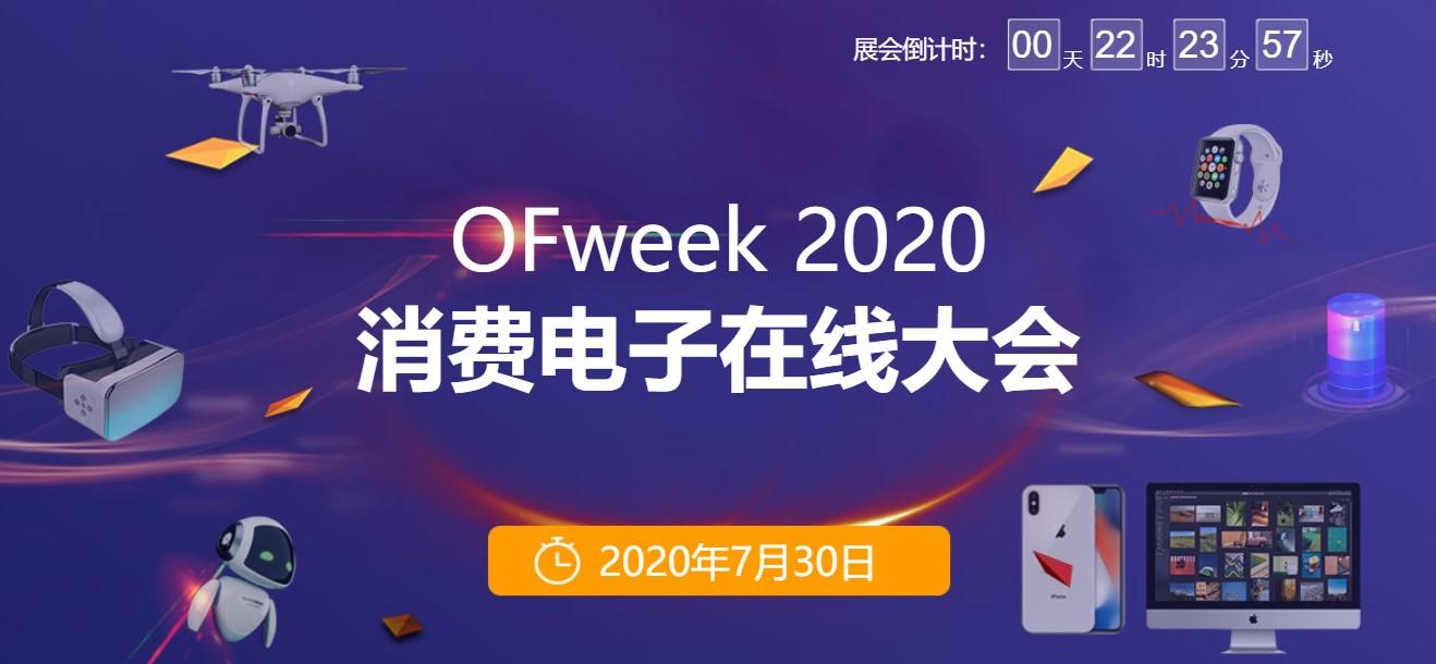 """OFweek 2020消费电子在线大会""明日开幕"
