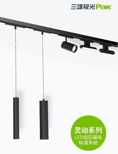 欧宝APP照明设计DIY,磁吸轨道欧宝APP灯可以为所欲为
