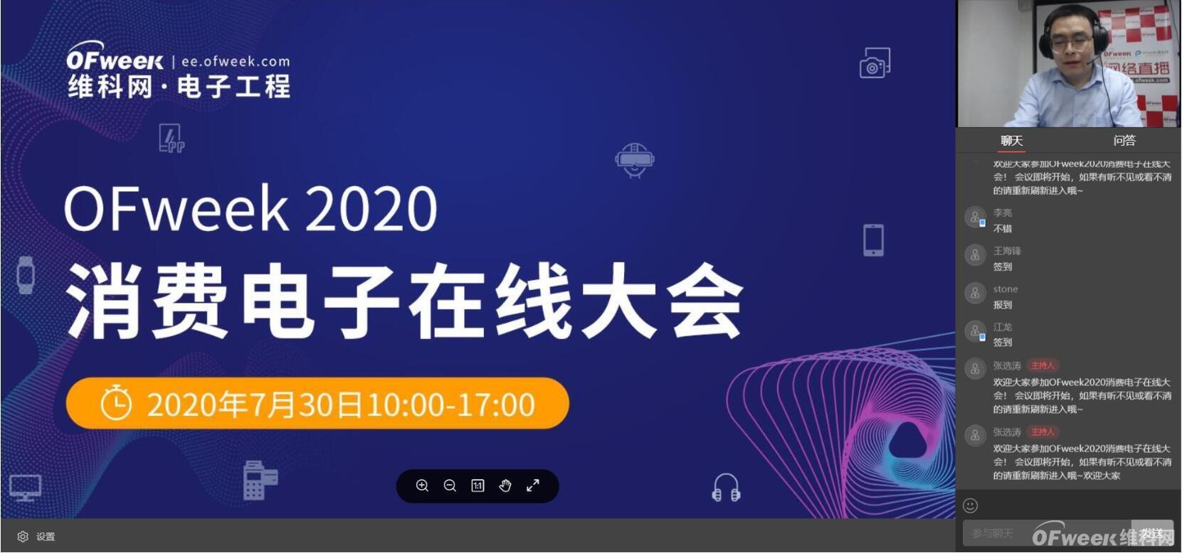 """OFweek 2020消费电子在线大会""火热进行中"
