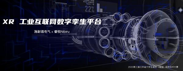 江苏XR大赛:施耐德电气与Nibiru推出工业互联网数字孪生平台