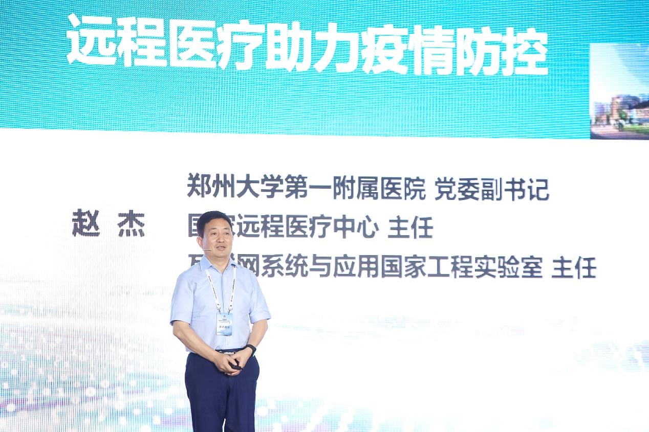 携手华为,郑大一附院国家远程医疗中心远程医疗系统引领医疗行业数字化发展