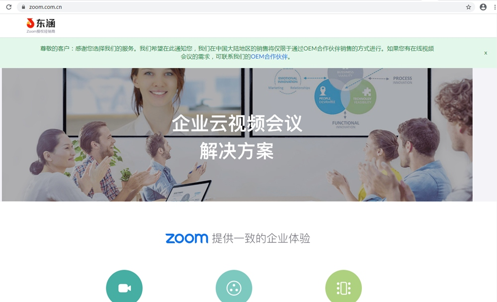 TikTok风波之后,视频会议巨头zoom宣布停止向中国大陆用户直接销售产品