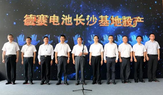 投资3亿元年产1亿块 德赛电池长沙基地项目投产