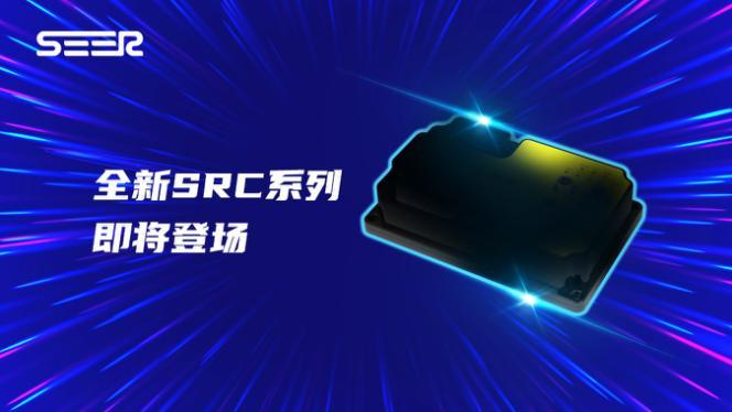 SEER 安全控制器首发在即 获SGS专业认证,签署全球战略合作协议