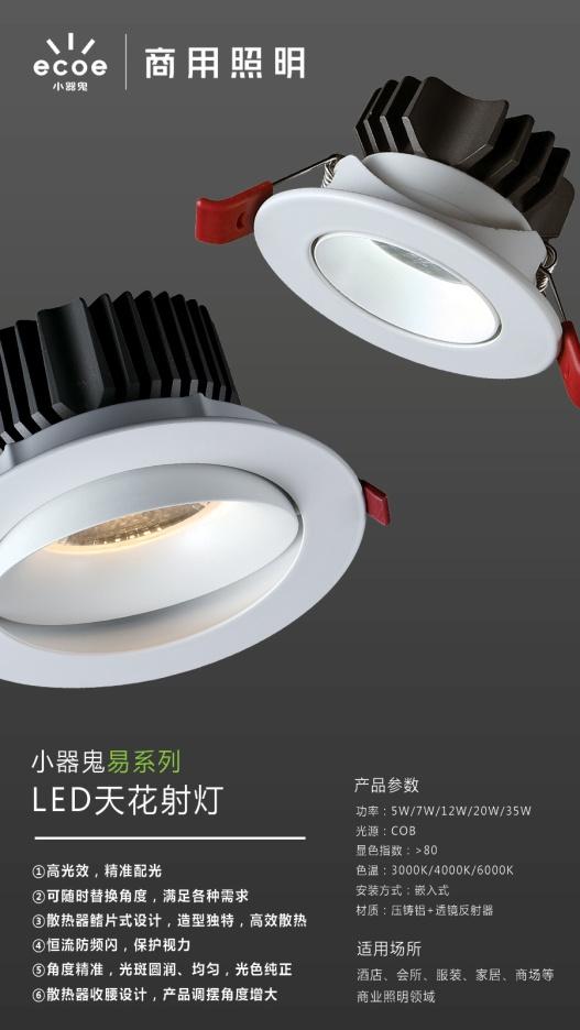 小器鬼商用照明全新升级,扬帆起航,开创新辉煌!