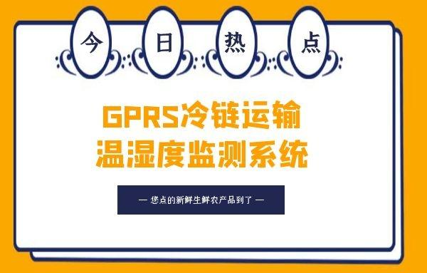 GPRS冷链运输温湿度监测系统的应用及功能
