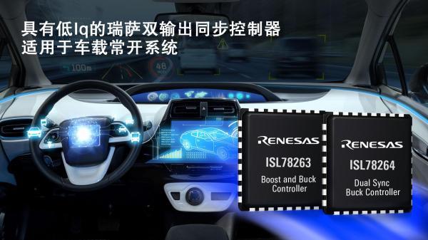 瑞萨电子推出同步控制器 适用于车载常开系统