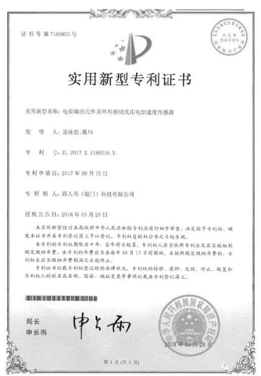MEMS专访西人马聂泳忠博士:打造中国MEMS领域最大的IDM公司