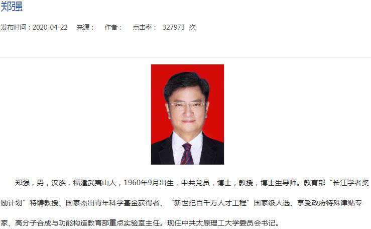 """网红教授郑强""""抢""""人,太原理工喜迎C919总设计师"""