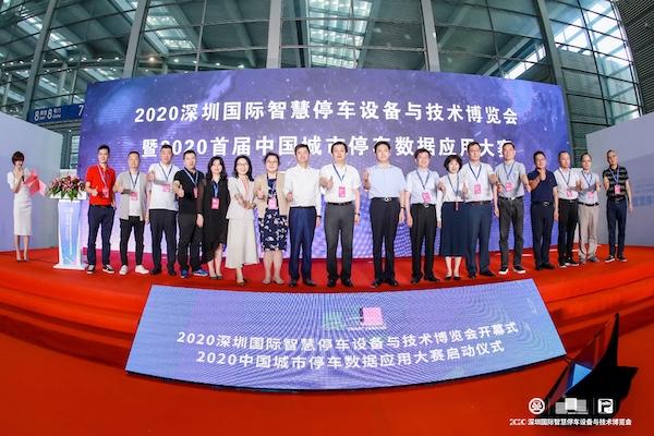 智慧停车 城市更从容—— 2020深圳国际智慧停车设备与技术博览会隆重开幕!