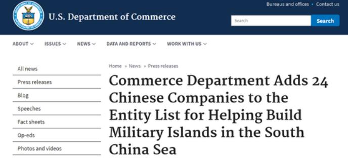 """美国又将24家中国企业列入""""实体清单"""" 至今已有186家中国企业被制裁"""