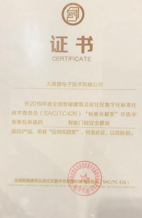 """大唐微电子智能门锁安全模块荣获""""2019标准贡献奖应用实践奖"""""""
