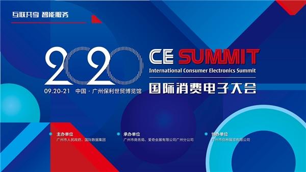 国际消费电子大会将于9月在穗举办