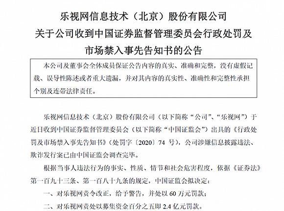 乐视退遭证监会罚款逾2.4亿元 涉嫌信息披露违法