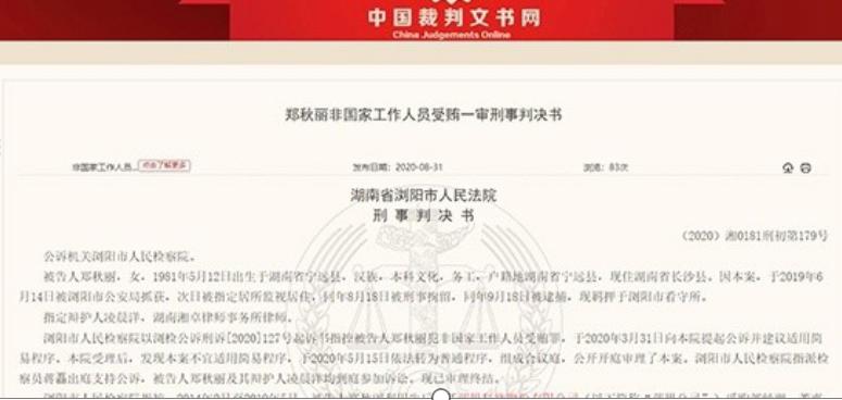 《【天富在线平台】蓝思科技被曝高管贪腐,原董事长助理受贿554万被判7年!》